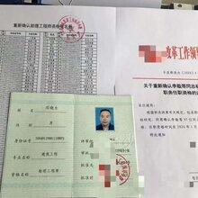 四川助理工程师报名条件中级工程师报名条件河南图片