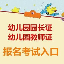重庆幼儿园长证培训班线上和线下培训欢迎报名图片