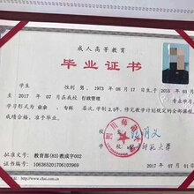 陕西国家开放大学教育咨询图片