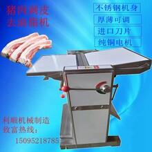 豬肉牛肉羊肉剝皮機不銹鋼全自動剝皮機去豬皮機圖片
