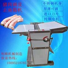 猪肉牛肉羊肉剥皮机不锈钢全自动剥皮机去猪皮机图片