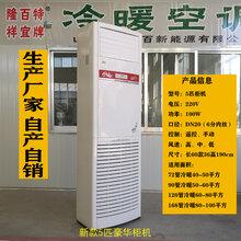 立柜式水温空调家用冷暖两用风机盘管井水空调