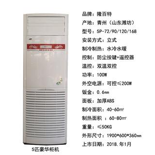 立柜式水温空调家用冷暖两用风机盘管井水空调图片2