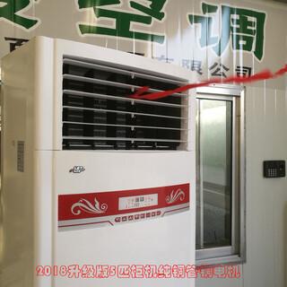 立柜式水温空调家用冷暖两用风机盘管井水空调图片4