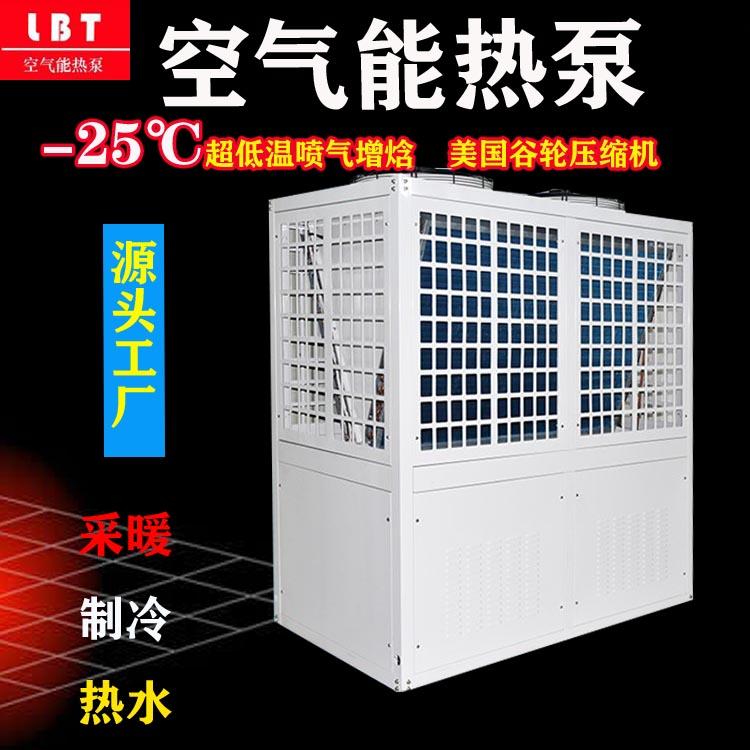 家用空气源热泵商用超低温空气源热泵