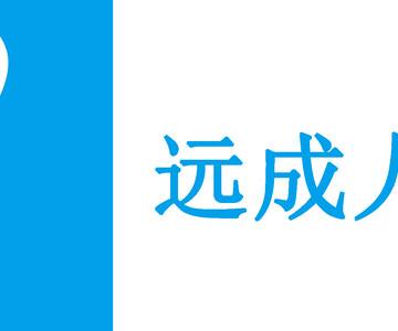 遠成(天津)企業管理有限公司