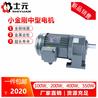 苏州迈传GH32-1500-20-MC防水防潮耐低温减速机士元减速机