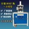 液压切角机,切45度角机械,电动液压冲90度角机械,液压冲角机