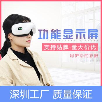 深圳市吉富源蓝牙眼按摩仪工厂JY-203