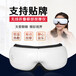 吉富源爆款眼部按摩儀護眼儀多功能藍牙眼罩眼部按摩器智能