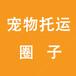 丽江宠物托运服务飞机火车汽车托运宠物服务国内国际