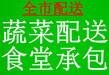 漳州田禾緣農業生鮮配送