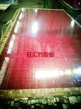 旺汇室外不爆皮抗压承重酚醛胶优质竹胶板图片