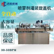 喷雾剂瓶灌装机,喷雾剂灌装旋盖机,上海厂家直销图片