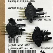 MPX5100DPMPX5010DPMPX5700DPMPX5500DP呼吸机压力传感器图片