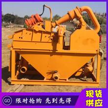 吉林省通化市輝南縣250泥漿分離器視頻圖片