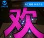 上海不銹鋼發光字制作廠家