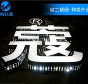 江蘇蘇州不鏽鋼發光字訂製價格