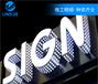 上海穿孔字生产厂家