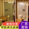 佛山恒鑫扬厂家直销节能智能调光玻璃/调光膜