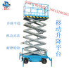 移动升降机液压升降机电动升降机高空作业车