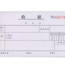 浙江溫州票據,收據各種憑條印刷工廠圖片