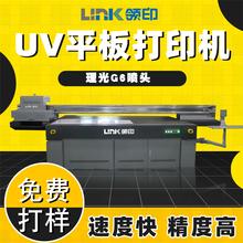 酒瓶UV平板打印机宏印LY-2513源头厂家直销定制圆柱打印机图片