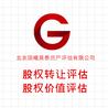天津股權轉讓價值評估、企業整體資產價值評估