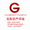凤阳县知识产权质押评估、商标权价值评估、无形资产出资评估