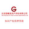 蚌埠知识产权质押评估(专利权、商标权、科技成果等)