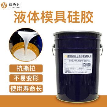 RTV-2液體模具硅膠廠家直售RTV-2環保矽利康硅膠材料性能高