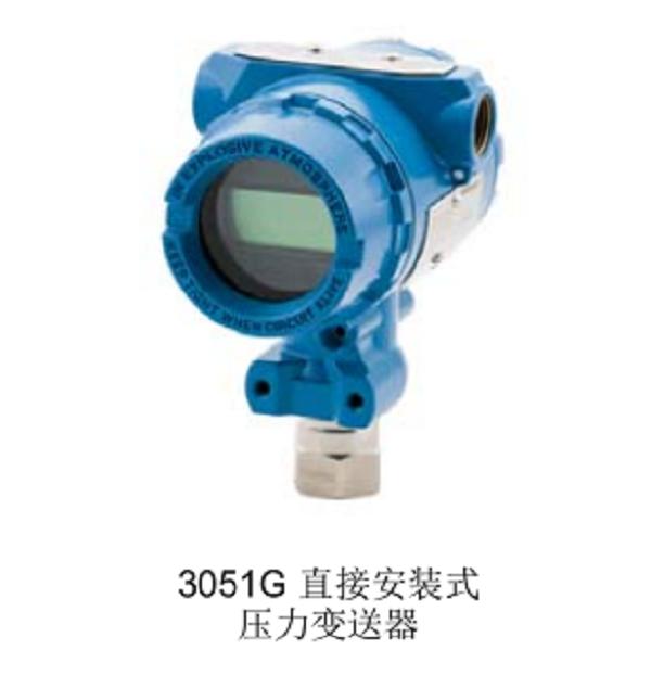 3051GP2A罗斯蒙特压力变送器直连式压力变送器