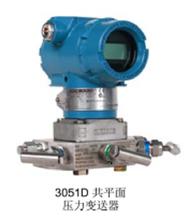 Rosemount3051差壓變送器羅斯蒙特3051DP3A差壓變送器圖片
