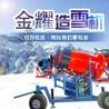 人工造雪机