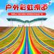 網紅游樂七彩滑道彩虹滑道廠家免費規劃設計適合親子游樂