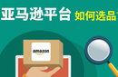 重庆易速通跨境电商亚马逊ERP店群无货源模式,创造属于你的未来图片