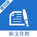 软文营销平台软文发布网站软文推广案例