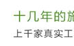 山西晴雨建筑工程12博12bet开户(毛12博手机版首页)