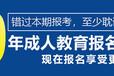江苏成人高考函授学历报名入口、报名时间、报名网站