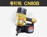 美特CN80B卷钉枪木质包装箱打钉机木托盘气动卷钉枪