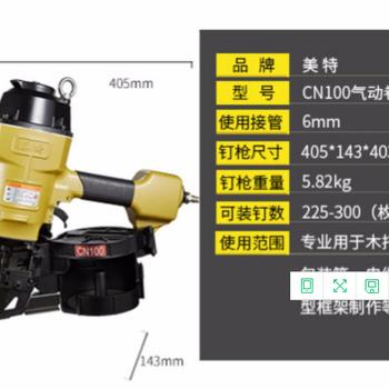 美特CN100/CN100B气动卷钉枪木质托盘打钉机