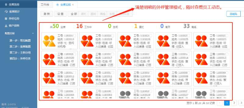 江苏呼叫中心管理平台无锡呼叫中心软件