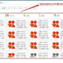 青海電銷管理系統青海電銷外呼系統