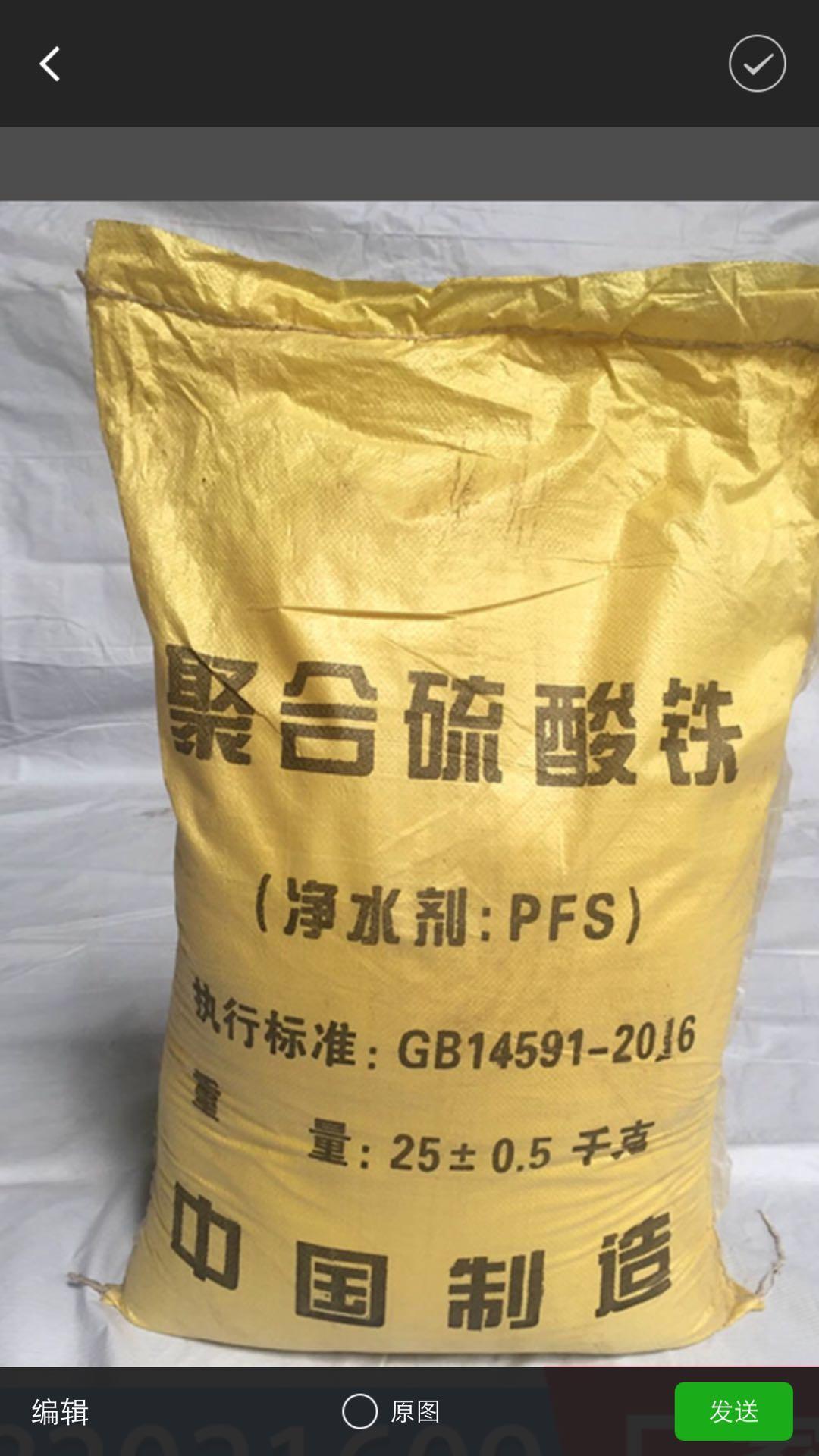 太原聚合硫酸铁批发价格