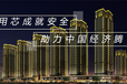 鄭州夜景亮化的意義:順應時代發展,創造美好生活