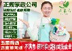 福田家政公司提供包月做饭服务,临时钟点工,带小孩阿姨