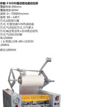 390型自動搭邊自動拉斷覆膜機圖片