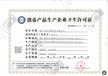 浙江艾妍,消毒產品大規模出售