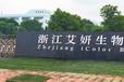 浙江艾妍集團,大量出口消毒劑,歡迎咨詢