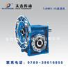 天杰TJRV50蜗轮减速机RV系列减速机器.